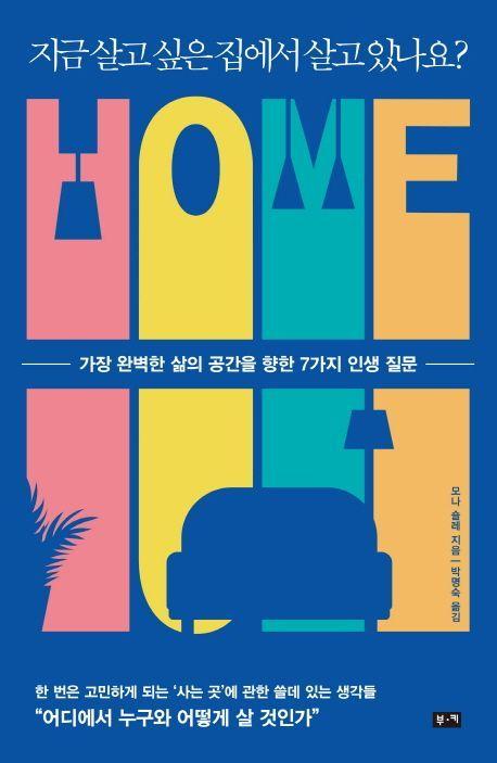 [신간안내]'지금 살고 싶은 집에서 살고 있나요?' 外