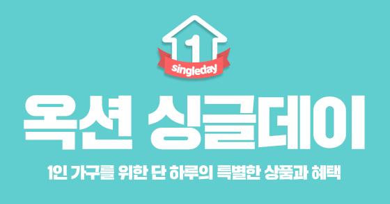 옥션, 매달 11일 '1인가구' 위한 특별 프로모션 선보인다