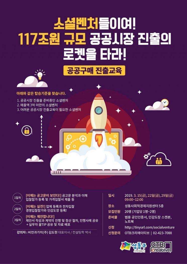 성동구 '소셜벤처 아카데미' 개최