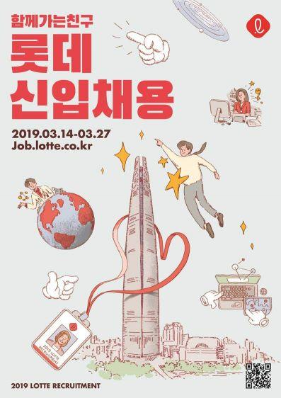 롯데, 14일부터 '2019 상반기 신입사원 공개채용'