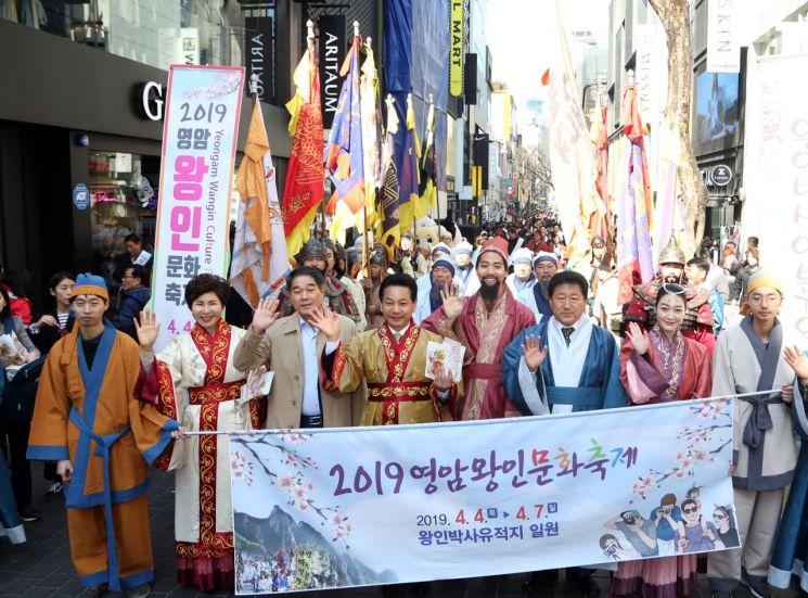 영암군, 서울 명동서 '영암왕인문화축제' 홍보 캠페인 실시