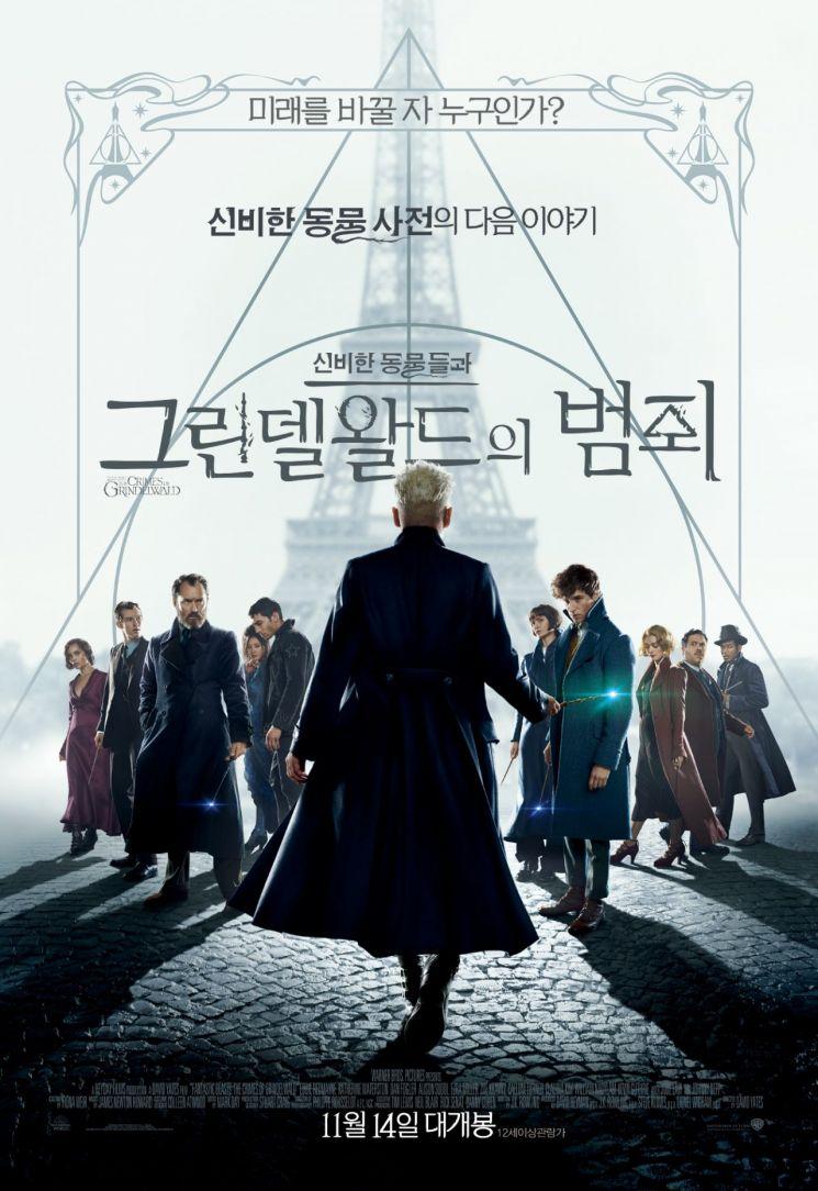 영화 '신비한 동물들과 그린델왈드의 범죄' 포스터 = 사진 / 영화 포스터