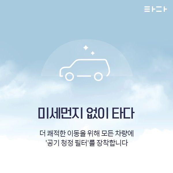 """""""'타다' 이용하면 미세먼지 걱정 NO""""…全차량 공기 청정 필터 설치"""