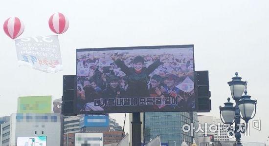 9일 오후 1시 서울역 광장에 설치된 한 스크린에 박근혜 전 대통령의 대통령 당선 직후 환호하는 모습이 나오고 있다. 사진=한승곤 기자 hsg@asiae.co.kr