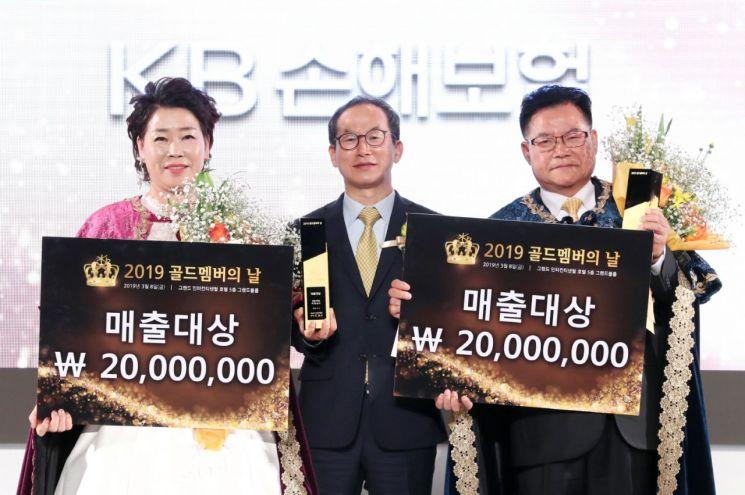 KB손보, '2019골드멤버 시상식' 개최