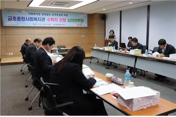 광주 서구, 금호종합사회복지관 운영법인 ㈔삼동회 선정