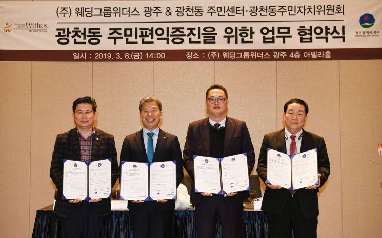 [포토] 광주 서구, 광천동 주민편익증진 업무 협약식
