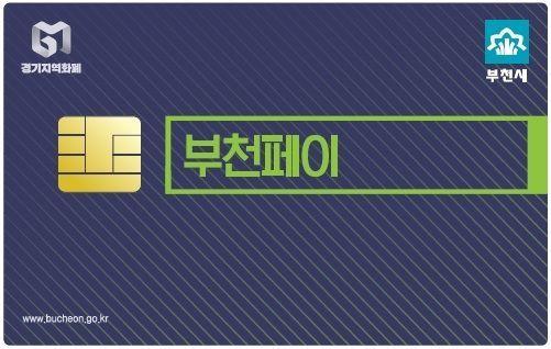 카드형 지역상품권 '부천페이'