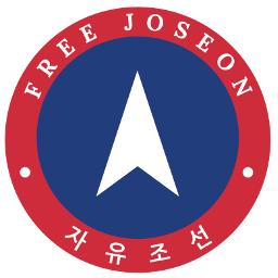 2017년 말레이시아에서 독살된 김정남의 아들이자 김정은 북한 국무위원장의 조카인 김한솔을 보호하고 있다고 주장하는 단체인 '자유조선'의 로고. 당초 '천리마민방위'에서 3월 1일 로고와 이름을 바꿨다. <사진=자유조선 홈페이지>