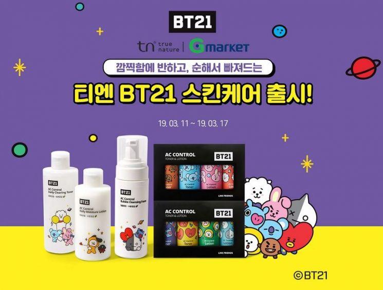G마켓, 티엔 BT21 스킨케어 출시 프로모션