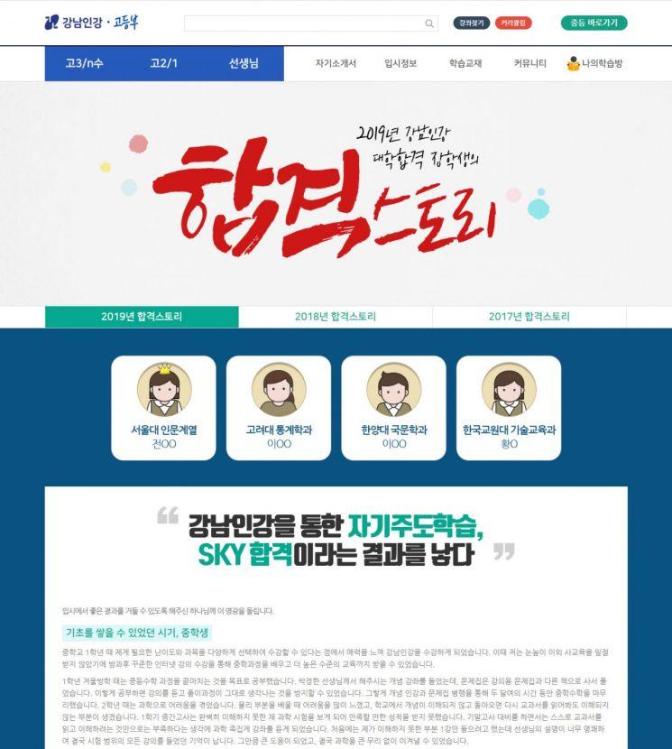 강남구 인터넷수능방송 대학 합격 수강생 장학금 지급