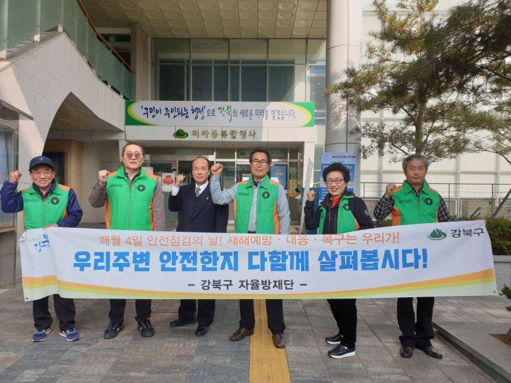 강북구,  안전 위험요소 발굴 위해 다양한 현장 활동