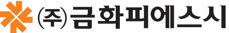 """[클릭 e종목]""""금화피에스시, 6년 만에 배당금 증액...배당매력↑"""""""