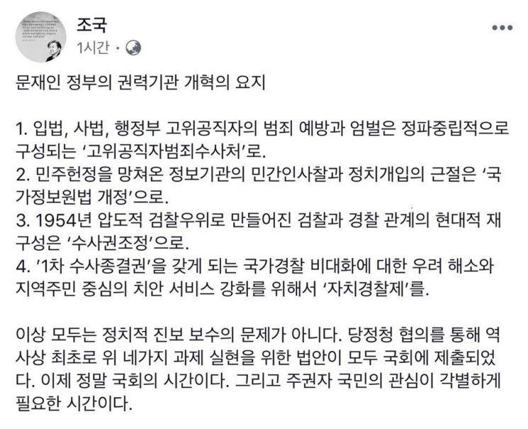 """조국, 페이스북 재개…""""권력개혁, 진보·보수 문제 아냐…국민 관심 필요"""""""