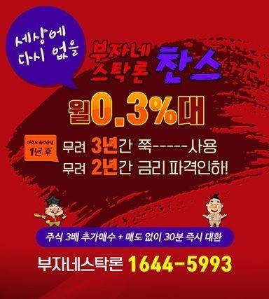 【30분 즉시대환!】시작부터 월0.3%대- 무려3년간 파격인하! 주식추가매수OK!