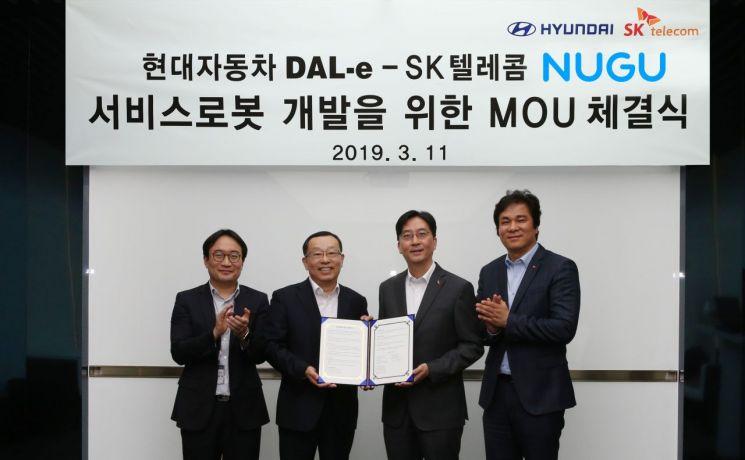 현대자동차가 지난 11일 경기도 화성시 현대차 남양연구소에서 SK텔레콤과 '서비스 로봇 개발을 위한 양사의 인공지능 플랫폼 간 상호협력 MOU'를 체결했다.(사진=현대차 제공)