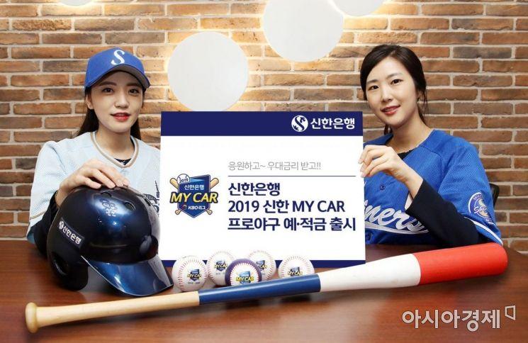 신한은행은 '2019 신한 MY CAR 프로야구' 개막에 맞춰 적금과 정기예금을 시범경기 개막일인 12일부터 정규시즌 종료일까지 판매한다고 밝혔다.