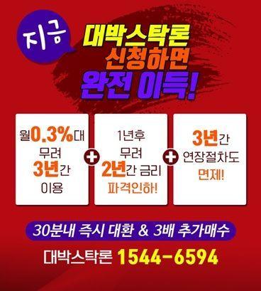 【30분 즉시대환!】주식 추가매수OK! 시작부터 월0.3%대 / 2년 금리 인하혜택까지!