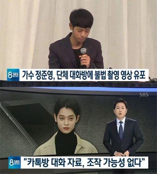 11일 오후 SBS 뉴스는 가수 정준영이 불법 촬영 영상을 유포했다고 보도했다.사진=SBS 뉴스