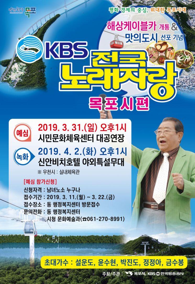 목포서 내달 2일 'KBS 전국노래자랑' 열린다
