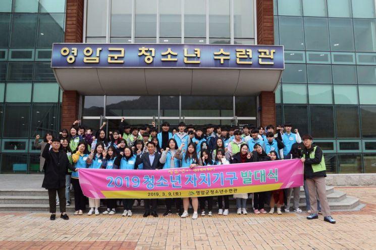 영암군, 청소년 자치기구 발대식 개최
