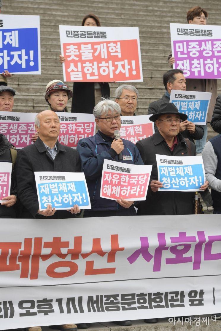 [포토]박근혜 파면 2년, 적폐청산 촉구 기자회견