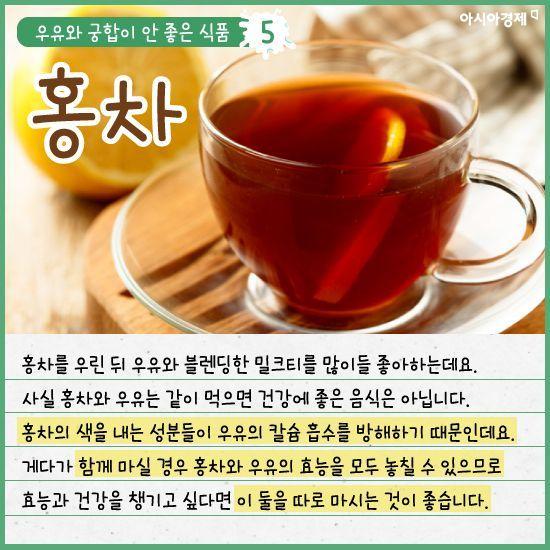 [카드뉴스]건강의 상징 '우유', 음식 잘못 만나면 'ㅠㅠ'