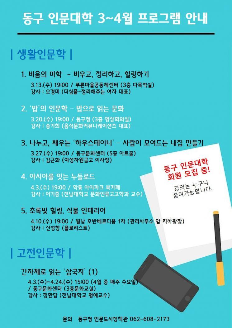 광주 동구, 13일부터 인문대학 본격 운영