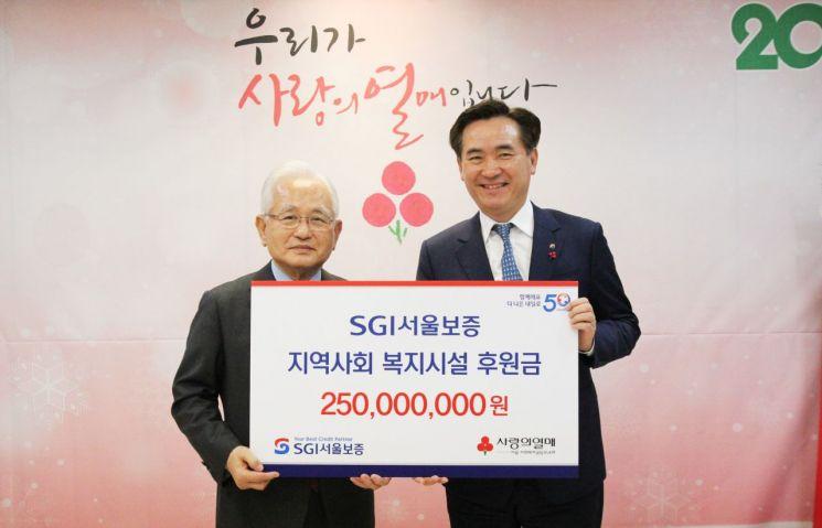 SGI서울보증, 사회복지모금회에 기부금 2억5000만원 후원