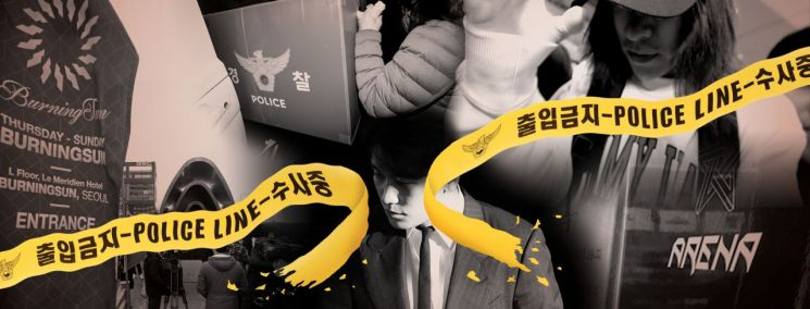 경찰, '경찰총장' 윤 총경 강제수사 돌입…계좌·통신 압수영장