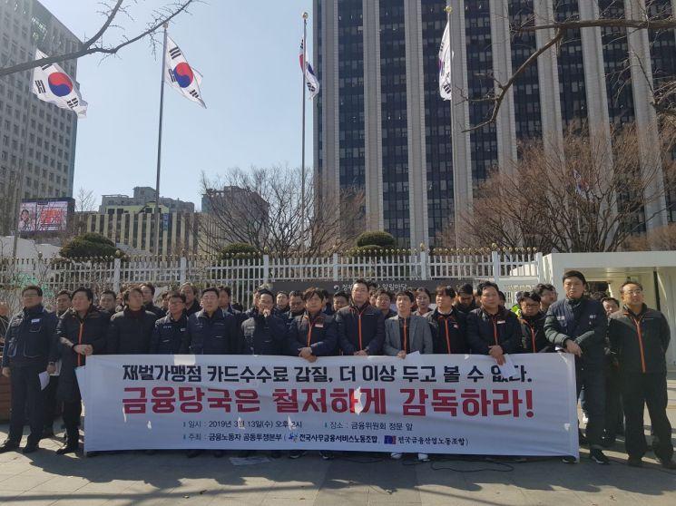 카드 수수료·노동이사제…금융위 '뭇매'