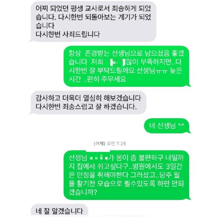 지난 13일 저녁 학부모가 담임선생과 주고 받은 문자메시지. 사진=학부모