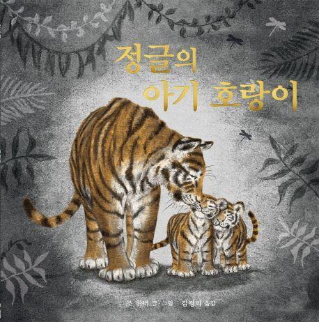 [신간안내]'틀리면 어떡해?'·'정글의 아기 호랑이'