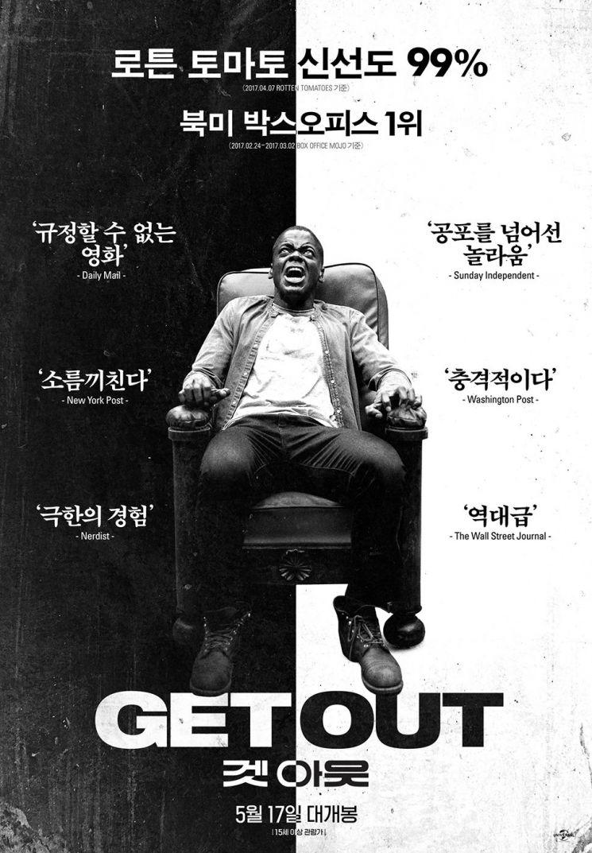 영화 '겟아웃'의 포스터 / 사진 = 영화 포스터