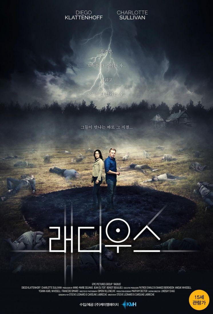 영화 '래디우스'의 포스터 / 사진 = 영화 포스터