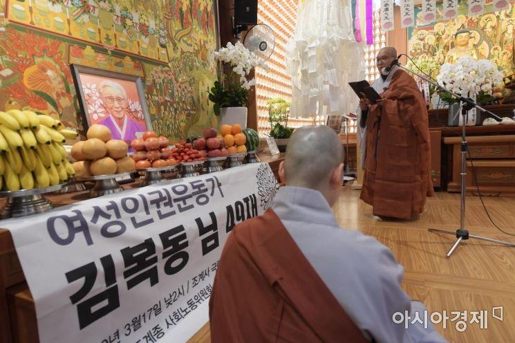 [포토]여성인권운동가 김복동 할머니 49재