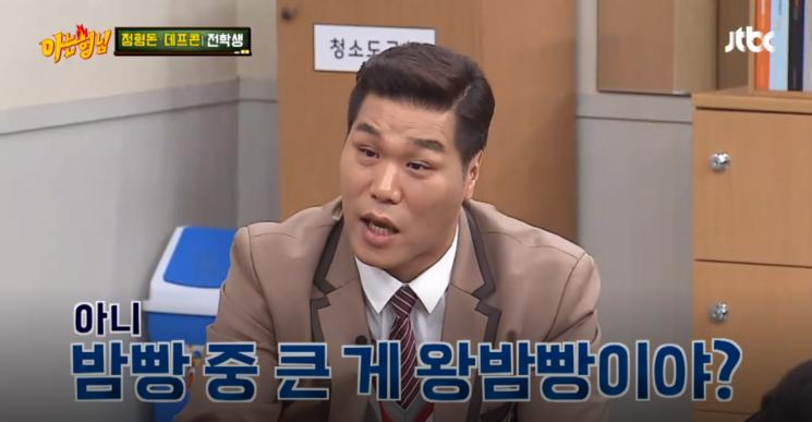 '왕밤빵'의 단어에 대해 묻는 서장훈 / 사진 = JTBC 캡처