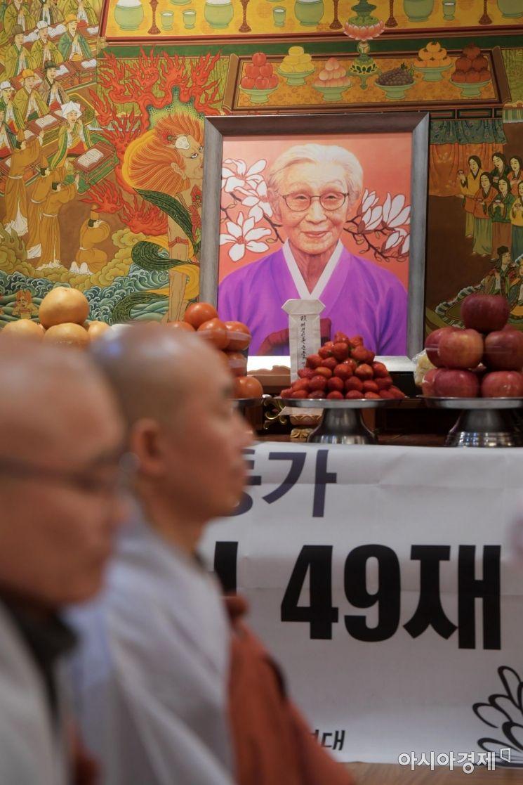 [포토]김복동 할머니 49재, 조계사 극락전에서 봉행