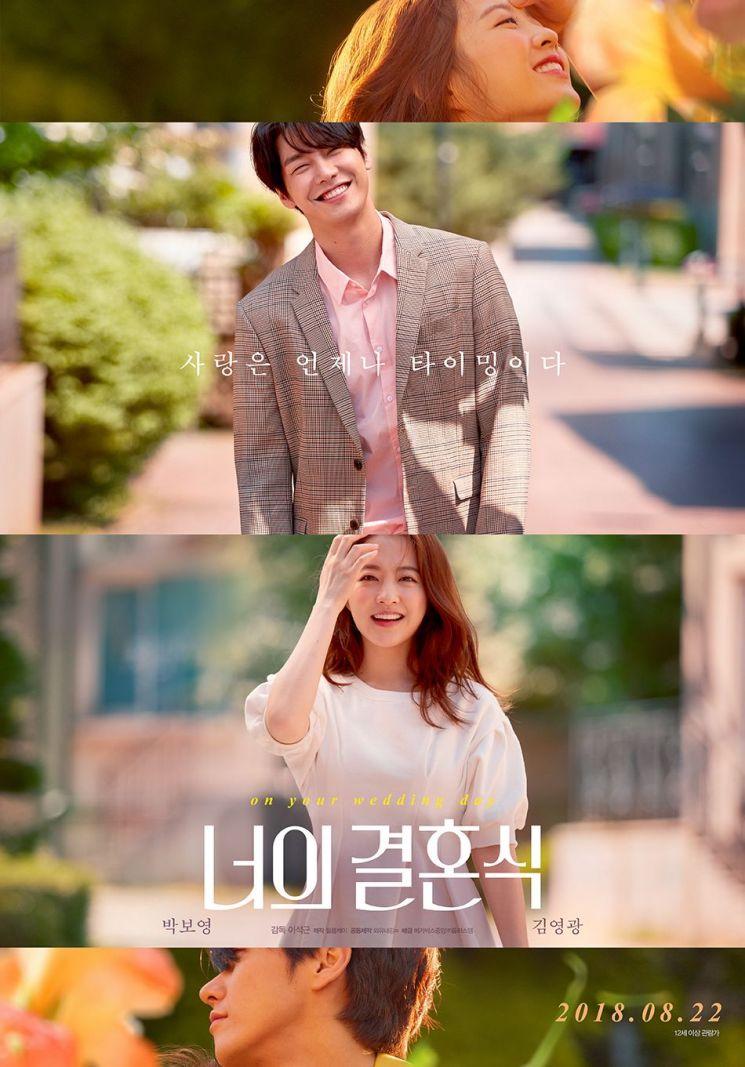 '너의 결혼식' 영화 포스터 / 사진 = 영화 포스터