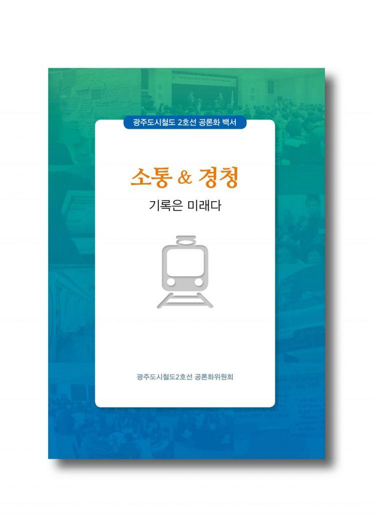 16년의 논쟁 광주도시철도 2호선 '공론화 백서' 발간