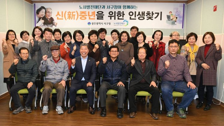 [포토] 광주 서구, 신(新)중년 '인생 찾기' 수료식