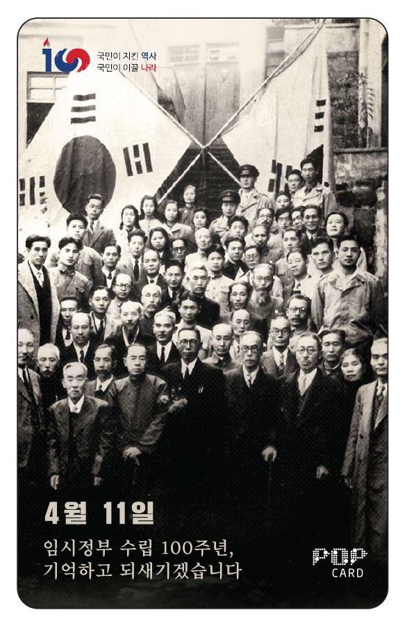 임정 수립 100주년 기념 '내가 사랑한 아리랑' 개최