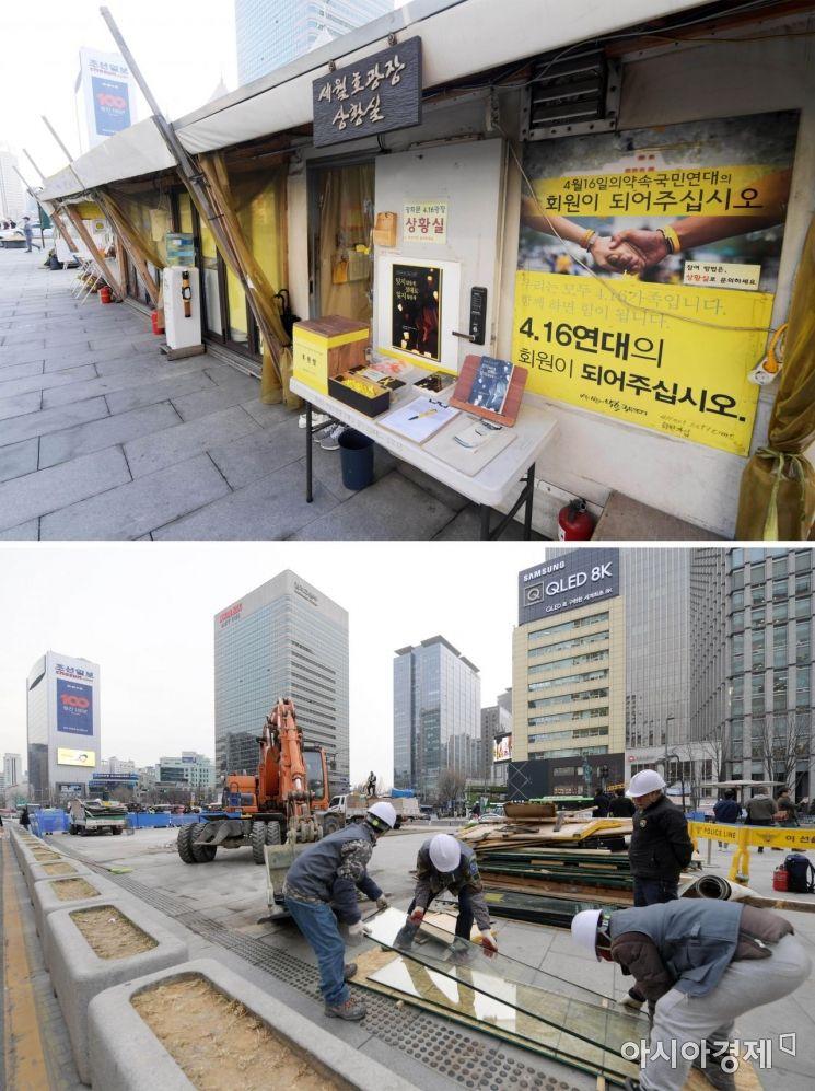 지난 7일 노란리본공작소의 모습과 18일 철거된 세월호 천막의 모습. /문호남 기자 munonam@