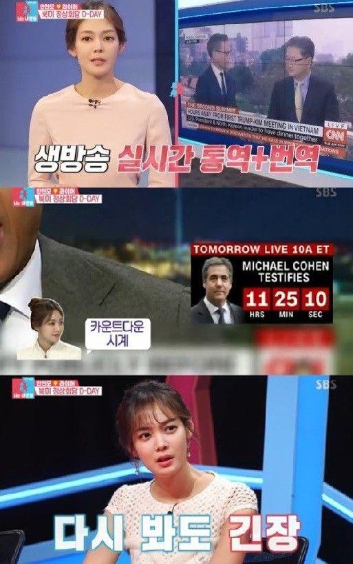 제2차 정상회담 진행을 맡은 안현모와 그를 외조하는 라이머의 모습이 공개됐다/사진=SBS '동상이몽2' 화면 캡처