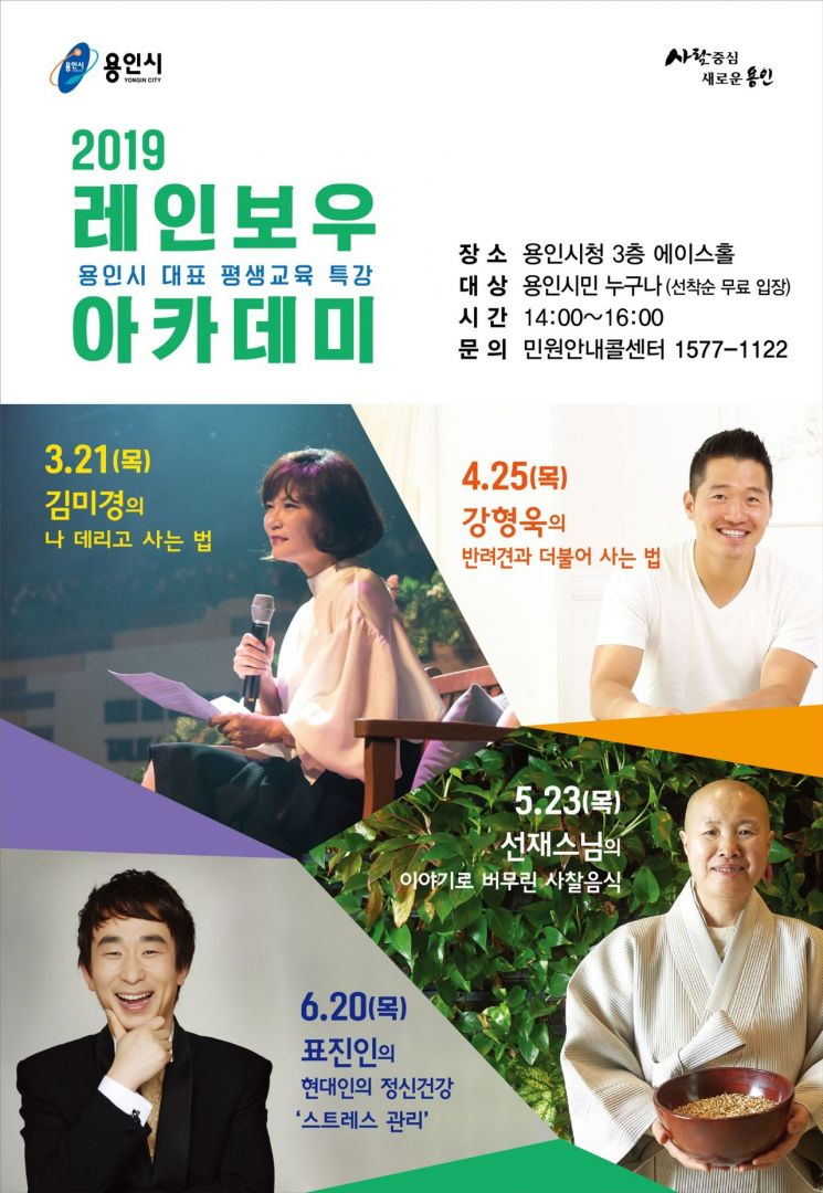 용인시 인문학 무료특강 21일 개강…11월까지 매월 개최
