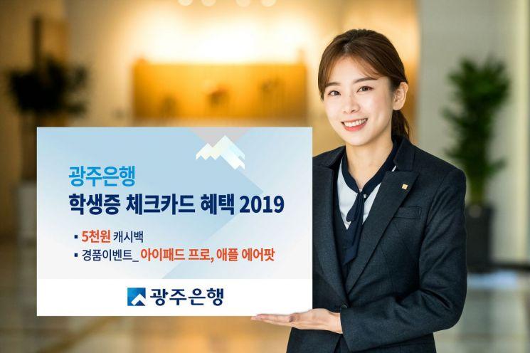 광주은행 KJ카드, 학생증 체크카드 이벤트 실시…역대 '최대'