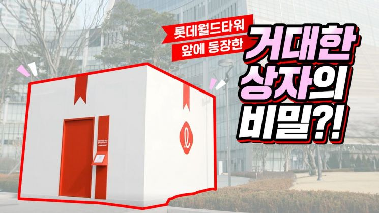롯데 '플레저박스 캠페인' 홈페이지 오픈…어려운 이웃에 '박스' 전달한다