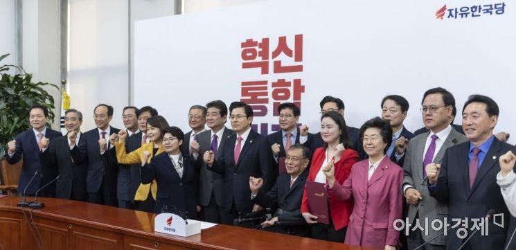 [포토] 자유한국당, '4.3 재보궐 선거' 필승 다짐