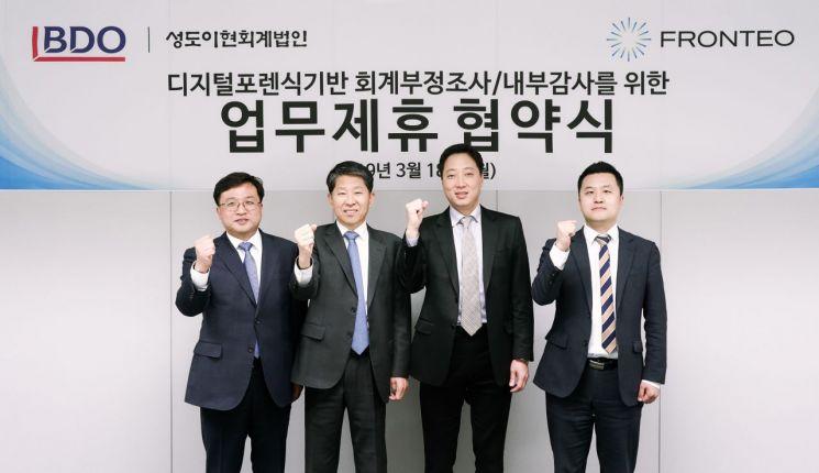 왼쪽부터 BDO성도이현회계법인 이성용 상무, 박근서 대표이사, 프론테오코리아 조용민 대표이사, 정성우 팀장(사진제공=BDO성도이현)