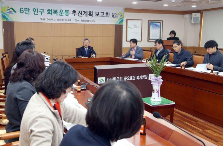 영암군, 6만 인구 회복 운동 실천계획 보고회 개최